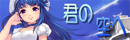 mamu074_kimi_no_sorahe_bn.png