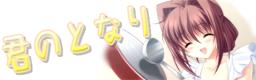 mamu095_kimi_no_tonari_bn.png