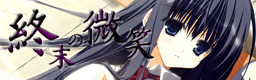 mamu128_syuumatu_no_hohoemi_bn.png