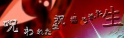 mamu129_curse_life_bless_life_bn.png
