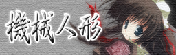 mamu135_Kikai_Ningyou_bn.png