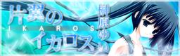 mamu144_katayoku_no_ikarosu_bn.png