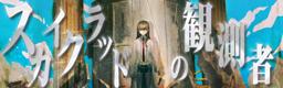 mamu166_Skyclad_no_kansokusya_bn.png