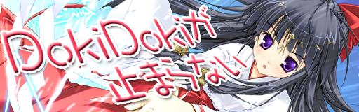 mamu215_DokiDoki_ga_tomaranai_bn.png