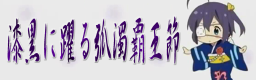 mamu237_sikkokuni_odoru_bn.png