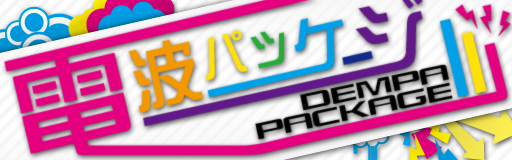 mamu_denpa_package_rectangle_banner.png