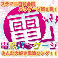 mamu_denpa_package_square_banner.jpg