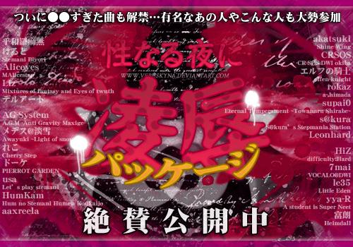mamu_ryoujoku_package_wallpaper_banner.png