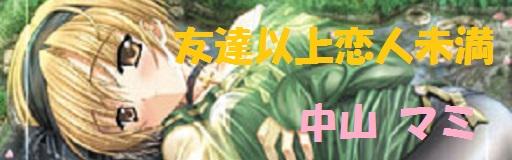 masa001_tomodachi_ijo_koibito_miman.jpg