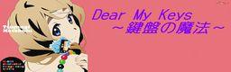 masa010_dear_my_friend_kenban_no_mahou.jpg