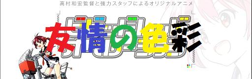 masa029_yujo_no_sikisai.png