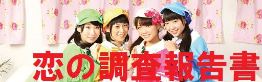 masa043_koi_no_chousa_houkokusho.png