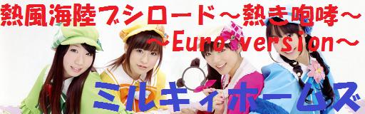 masa045_neppu_kairiku_bushiroad_euro_version.png