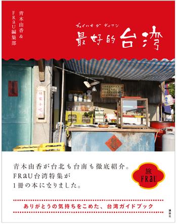 taiwan2013_H_350.jpg
