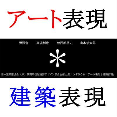シンポジウムポスター