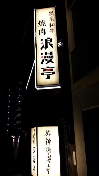愛知県 おすすめ スポット ブログ 刈谷市 黒毛和牛焼肉 浪漫亭