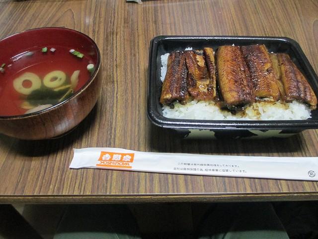 平成25年7月22日・土用丑の日・吉野家のうな丼弁当と永谷園の松茸のお吸い物