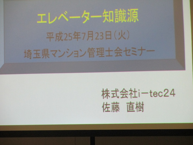 埼玉県マンション管理士会セミナー