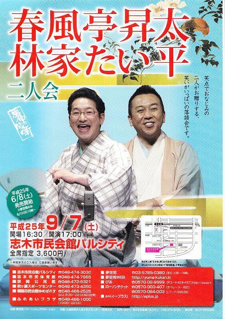平成25年9月7日・落語2人会