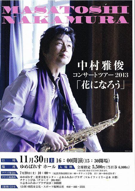 中村雅俊コンサート
