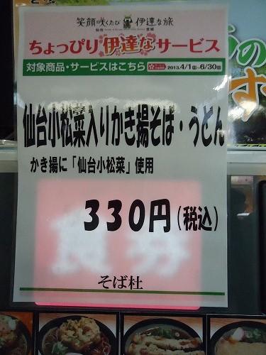 1304komatuna004.jpg