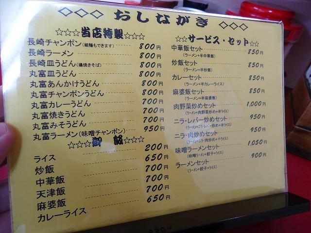 1305chanpon003.jpg