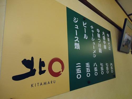 1305kitamaru003.jpg