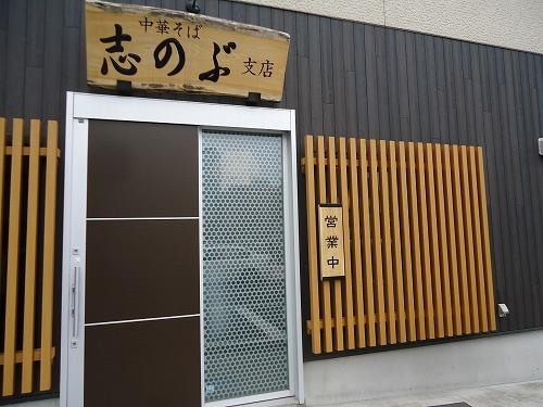 1305sinobu002.jpg