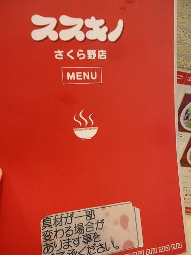 1305susukino006.jpg