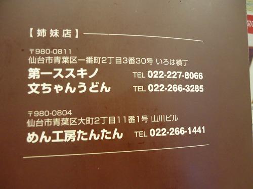1305susukino007.jpg