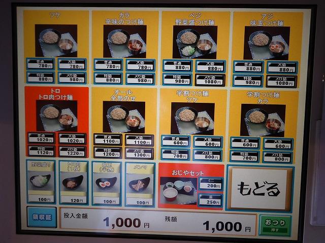 1306masamune003.jpg