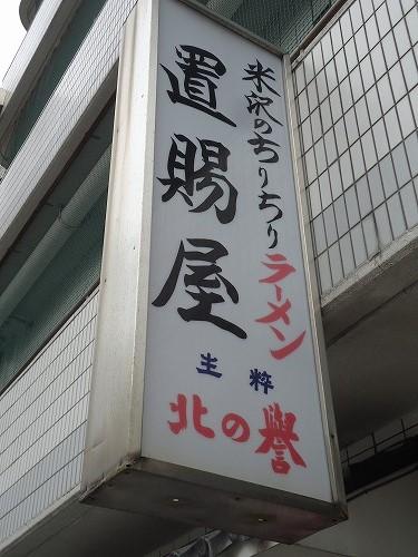 1306okitama002.jpg