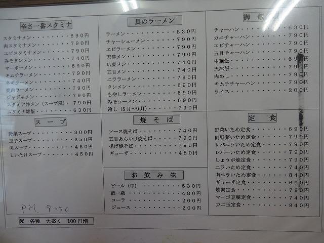 1306yamaga003.jpg