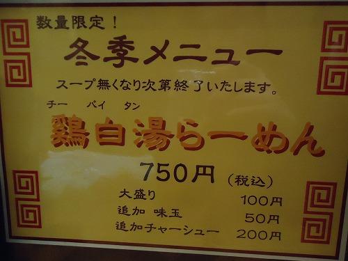 1312dozan007.jpg