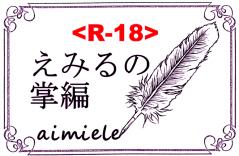 えみるの掌編R-18
