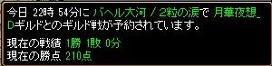 13.3.28月華夜想様
