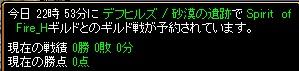 13.4.4Spirit of Fire様