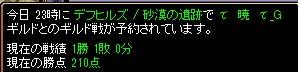 13.4.11τ 暁 τ様