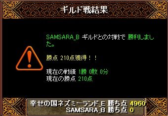 13.4.21SAMSARA様 結果