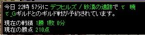 13.4.25τ 暁 τ様