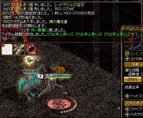13.5.6剣士鏡の魔法書