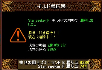 13.5.9Star_seeker様 結果