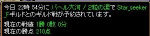 13.5.9Star_seeker様