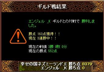 13.5.12エンジェル様 結果
