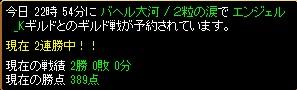13.5.12エンジェル様
