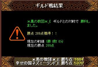13.5.16ж黒の教団ж様 結果
