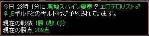 13.5.19エロテロリスト♂♀様