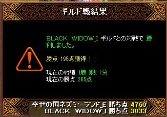 13.5.26BLACK WIDOW様 結果