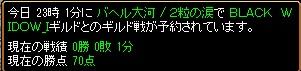 13.5.26BLACK WIDOW様