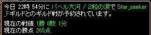 13.5.28Star_seeker様